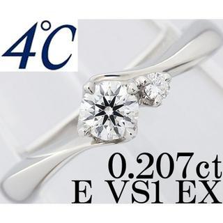 ヨンドシー(4℃)の4℃ ダイヤ 0.2ct EX VS Pt プラチナ リング 指輪 S字 6号(リング(指輪))