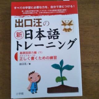 小学館 新日本語トレーニング 基礎国語力編(下)