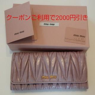 ミュウミュウ(miumiu)の新品 miumiu 名古屋三越購入 長財布(財布)