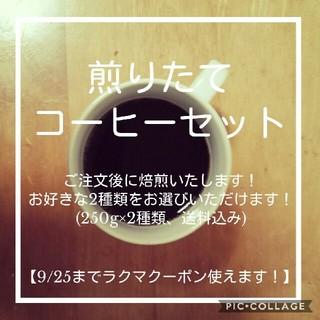 自家焙煎★★煎りたてコーヒーセット★★ 9/25までの期間限定セットです!