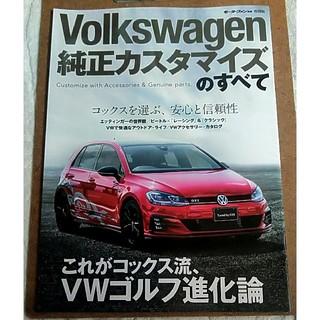フォルクスワーゲン(Volkswagen)の非売品 モーターファン別冊 特別版 フォルクスワーゲン 純正カスタマイズのすべて(趣味/スポーツ)