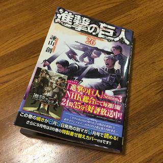 講談社 - 進撃の巨人 26巻 26