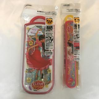 ディズニー(Disney)のN●新品●ディズニープリンセス エレナ●トリオセット、箸セット(弁当用品)