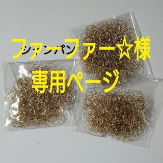 ファーファー☆様専用ページ(その他)