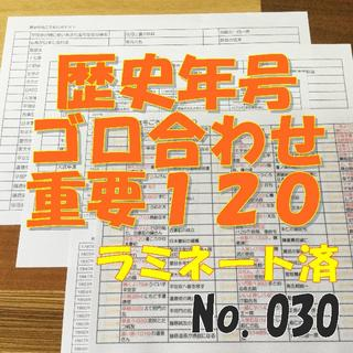 ●【030】歴史年号ごろ合わせ 暗記シート&確認テスト