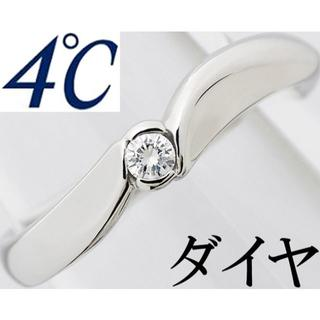 ヨンドシー(4℃)の4℃ ダイヤ Pt950 プラチナ リング 指輪 ウェーヴ 一粒 8号(リング(指輪))