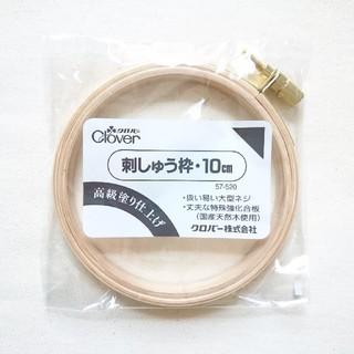 Clover 刺しゅう枠 10cm(その他)