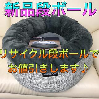 コストコ - 【新品】 カークランド ネスト ペット ベッド イタグレホイホイ