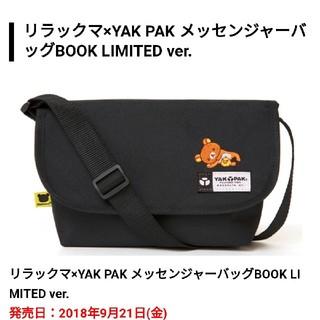 ヤックパック(YAK PAK)のリラックマ×YAK PAK メッセンジャーバッグ(メッセンジャーバッグ)