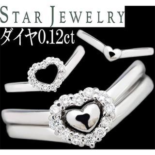 スタージュエリー(STAR JEWELRY)のスタージュエリー ダイヤ セット 2連 リング 指輪 K18WG ハート 7号(リング(指輪))