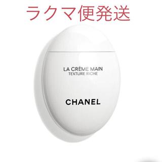 c442758de5f2 シャネル(CHANEL)のシャネル 新作 ハンドクリーム ラ クレーム マン リッシュ 2個 ギフト