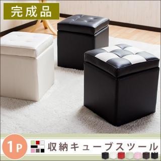 《完成品》キューブスツールボックス 1P コンパクト イス オットマン(その他)
