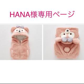 ディズニー(Disney)のHANA様専用ページ(ジャケット/上着)