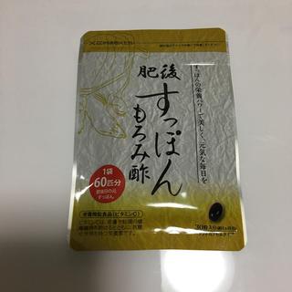 越後 すっぽんもろみ酢 新品未開封(その他)