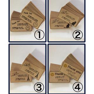 クラフトサンキューカード&サンキューシール(カード/レター/ラッピング)