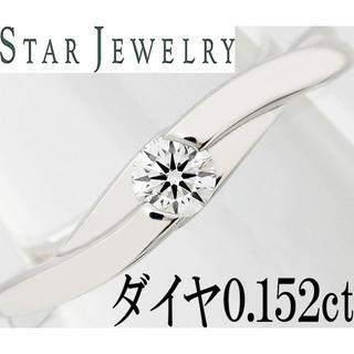 スタージュエリー(STAR JEWELRY)のスタージュエリー ダイヤ 0.15ct Pt950 プラチナ リング 指輪 8号(リング(指輪))