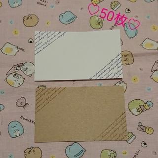 ♡50枚♡サンキューカード❣️(カード/レター/ラッピング)