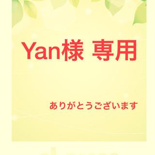 Yan様 専用 ベルセレージュ(その他)