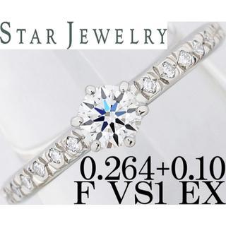 スタージュエリー(STAR JEWELRY)のスタージュエリー ダイヤ 0.2ct F EX VS1 Pt リング 指輪 7号(リング(指輪))