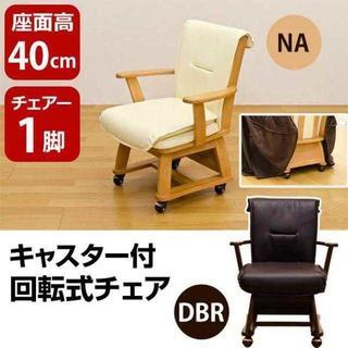ダイニングチェア イス 椅子 キャスター付き 回転式チェア 360度 合成皮革(ダイニングチェア)