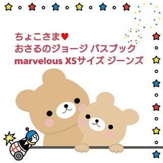 コストコ(コストコ)のちょこさま専用♥おさるのジョージバスブック&marvelousジーンズXS(お風呂のおもちゃ)
