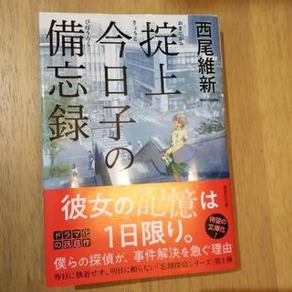 コウダンシャ(講談社)の掟上今日子の備忘録 (文学/小説)