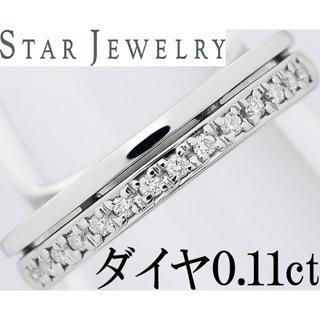 スタージュエリー(STAR JEWELRY)のスタージュエリー ダイヤ Pt プラチナ リング 指輪 2連風 9号(リング(指輪))