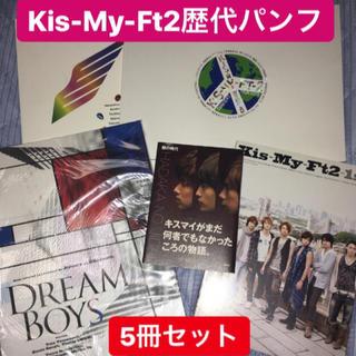 キスマイフットツー(Kis-My-Ft2)のキスマイ パンフ 写真集(アイドルグッズ)