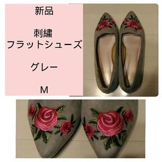 新品 刺繍 花柄 フラットシューズ M グレー バレエシューズ パンプス(バレエシューズ)