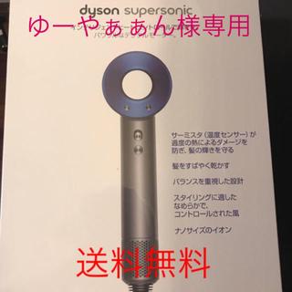 ダイソン(Dyson)のゆーやぁぁん様専用(ドライヤー)