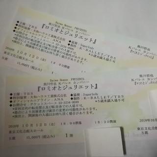 熊川哲也 K バレエ カンパニー 『ロミオとジュリエット』チケット(バレエ)