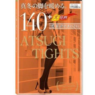 アツギ(Atsugi)の送料無料 ATSUGI アツギ タイツ 140 L-LL ブラック 10個(タイツ/ストッキング)