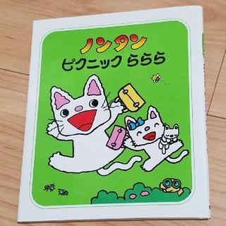 【美品レア】のんたん絵本 ピクニックららら 最新22