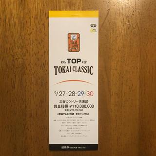 東海クラシック チケット 4日間各日共通 4枚つづり(ゴルフ)