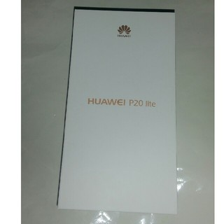 ANDROID - 新品未使用 huawei p20 lite ブラック