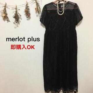 merlot - メルロー プリュス デコルテドットチュールレースワンピース ブラック