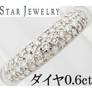 スタージュエリー(STAR JEWELRY)のスタージュエリー ダイヤ 0.6ct Pt リング 指輪 パヴェ 15号(リング(指輪))