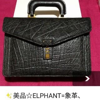エレファントアント(elephantant)の✨象革、エレファント=像皮、ハンドバッグ(ビジネスバッグ)