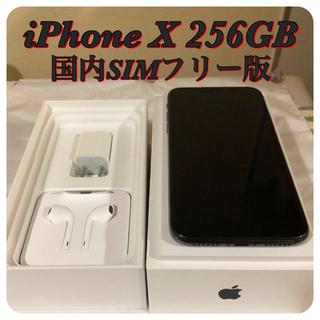 アップル(Apple)の国内SIMフリー版 iPhone X 256GB スペースグレイ極美品(スマートフォン本体)