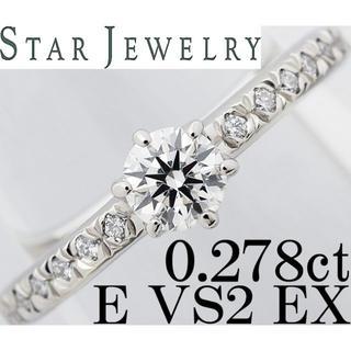 スタージュエリー(STAR JEWELRY)のスタージュエリー ダイヤ 0.27ct F VS EX Pt リング 指輪 7号(リング(指輪))