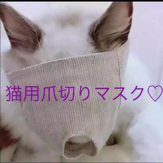 即購入OK!猫用のマスク★爪切りのときなどに^_^