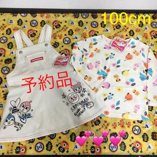 【新品/100cm】ドキンちゃんTシャツ&ワンピースセット