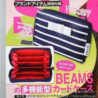 ビームス(BEAMS)のビームス 多機能カードケース(名刺入れ/定期入れ)