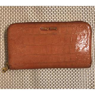 ミュウミュウ(miumiu)のmiumiu クロコラウンドファスナー長財布 サーモンピンク(財布)