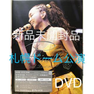 ■新品未開封 安室奈美恵 DVD Finally 札幌ドーム公演 初回盤■(ミュージック)
