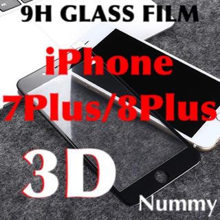 アイフォーン(iPhone)のiPhone7plus  iPhone8plus ガラスフィルム(保護フィルム)