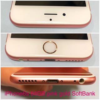 アイフォーン(iPhone)の【即購入❌】iPhone 6s RoseGold 64GB 【美品!】(スマートフォン本体)