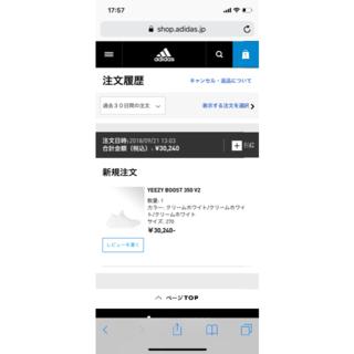 アディダス(adidas)のadidas yeezy boost v2 27センチ(スニーカー)