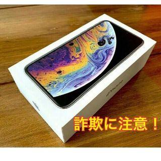 iPhonexs本体 512 ゴールド 確実正規(スマートフォン本体)