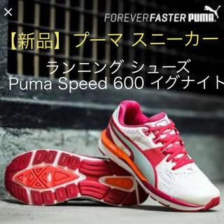 プーマ(PUMA)の【新品】プーマ スニーカー ランニング Puma Speed 600(スニーカー)